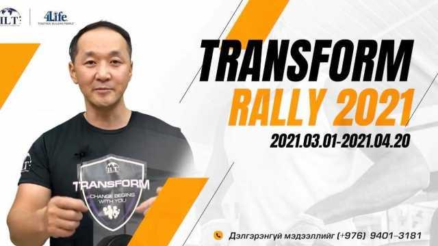 😍TRANSFORM RALLY 2021