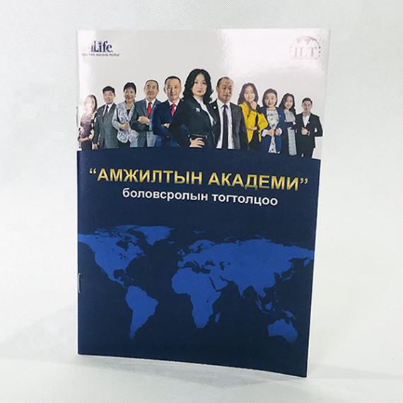 Амжилтын академи